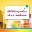 Компании «МИЭЛЬ-Аренда» исполняется 26 лет