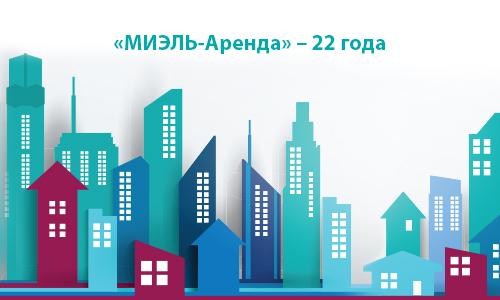 «МИЭЛЬ-Аренда»: 22 года успеха на рынке недвижимости