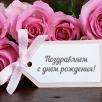Офису «НаВойковской» сети офисов недвижимости «МИЭЛЬ» исполнилось 2 года