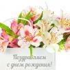 «МИЭЛЬ» в Надыме отметил первый День рождения