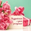 Офис «В Пушкино» отмечает 4-летие