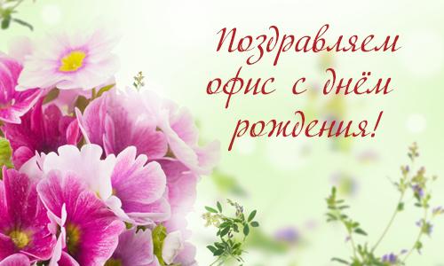 Офис «Сущёвский» празднует юбилей!