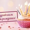 С днем рождения, офис «В Бибирево»!