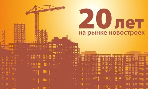 Компании «МИЭЛЬ-Новостройки» исполняется 20 лет