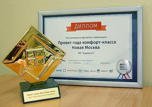 ЖК «Андерсен» – лучший проект комфорт-класса в Новой Москве в 2015 году