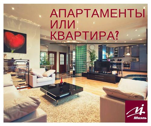 Апартаменты в Новой Москве предлагаются всего в трех проектах