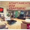 Отношение к апартаментам в элитном сегменте изменилось