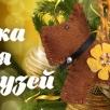 Новогодний конкурс «Ёлка для друзей»