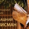 Новогодний конкурс «Домашний талисман»
