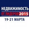 «МИЭЛЬ-Новостройки» приглашает на специальные семинары выставки «Недвижимость» в ЦДХ